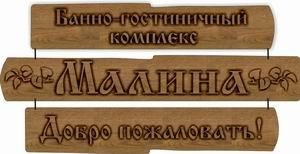 Резные таблички из дерева